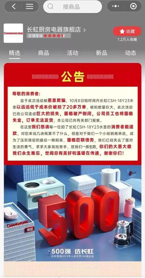 Công ty Trung Quốc phá sản vì đăng nhầm giá bán sản phẩm, viết tâm thư năn nỉ khách hủy đơn - Ảnh 1.