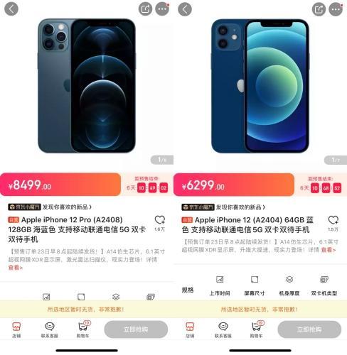 Bị dân mạng chê bai hết lời vì không có củ sạc, hàng triệu người Trung Quốc vẫn đặt mua iPhone 12 mới - ảnh 2