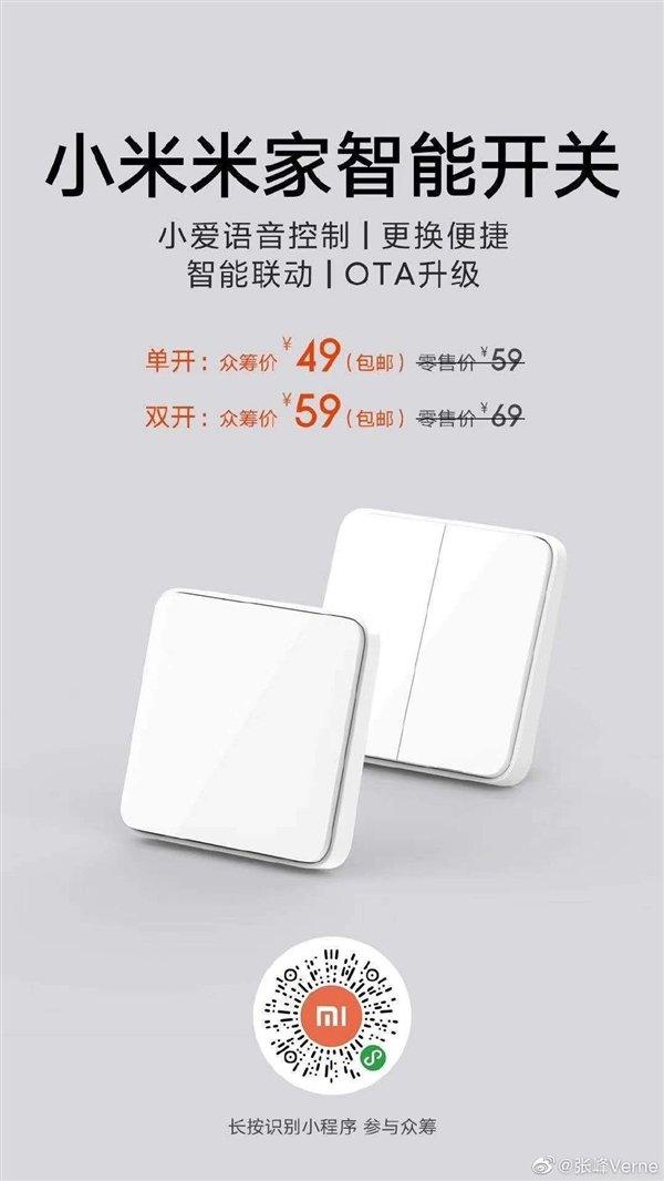 Xiaomi ra mắt công tắc đèn thông minh, giá từ 170.000 đồng - Ảnh 3.