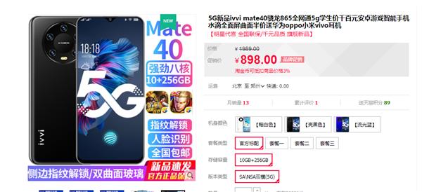 Vừa ra mắt, Huawei Mate 40 Pro đã bị làm nhái bởi chính người Trung Quốc: Snapdragon 865 giá 3.1 triệu đồng - Ảnh 3.