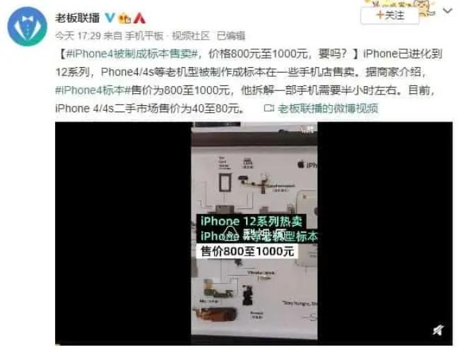 Nếu có, liệu rằng bạn còn muốn mua iPhone 4 với giá chỉ 120 USD? - Ảnh 2.