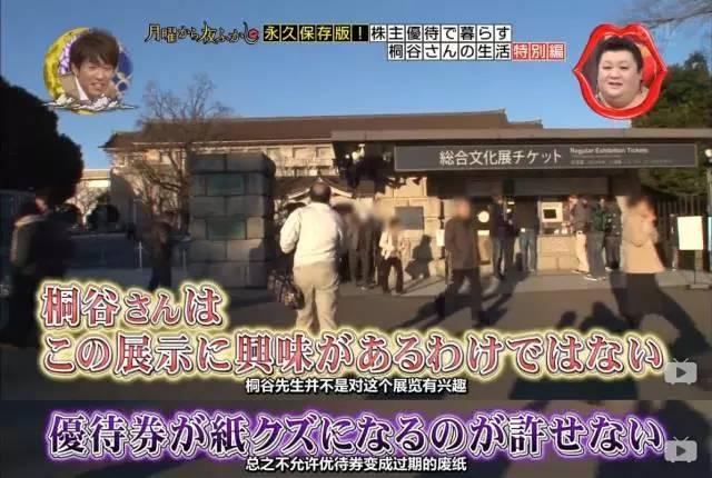Người đàn ông Nhật sống thoải mái ở Tokyo dù không tiêu một xu, chỉ sống bằng phiếu mua hàng suốt 36 năm - Ảnh 14.