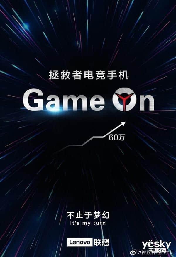Lenovo sắp ra mắt smartphone chuyên game mang thương hiệu Legion, đạt hơn 600.000 điểm trên AnTuTu - Ảnh 1.