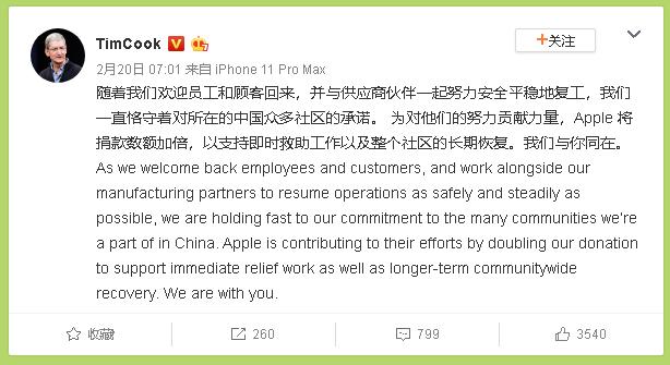 CEO Tim Cook sử dụng Weibo để gửi thông điệp bằng tiếng Trung tới người dùng Trung Quốc - Ảnh 2.