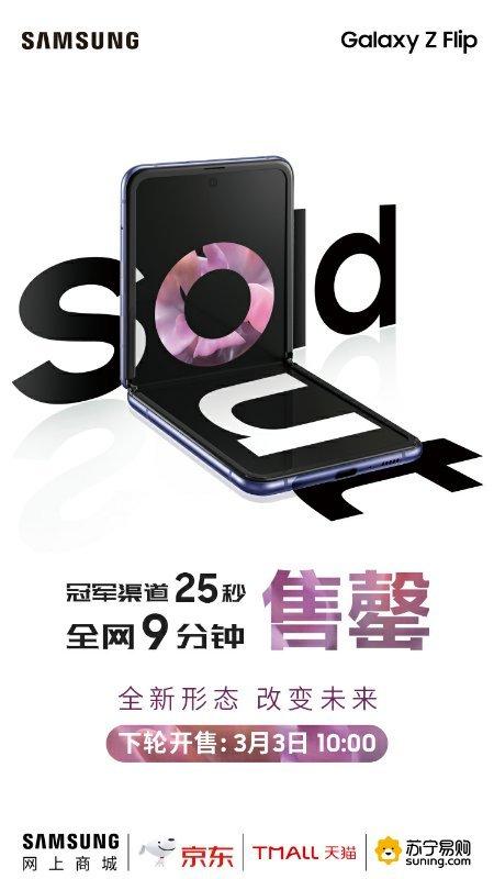Galaxy Z Flip cháy hàng chỉ sau chưa đầy 10 phút mở bán tại Trung Quốc - Ảnh 2.