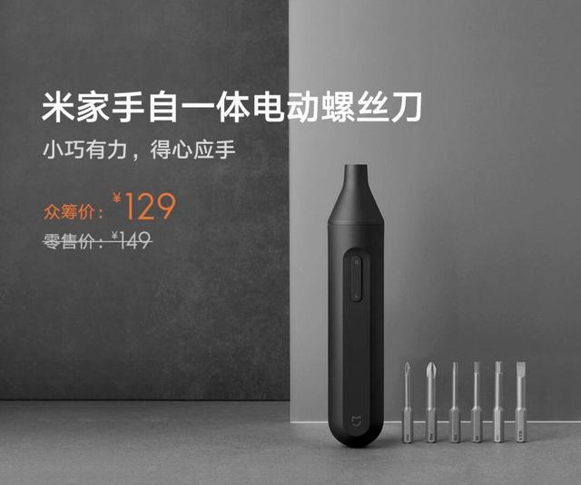 Xiaomi ra mắt tuốc nơ vít điện đa năng MIJIA, giá chỉ 430.000 đồng - Ảnh 1.