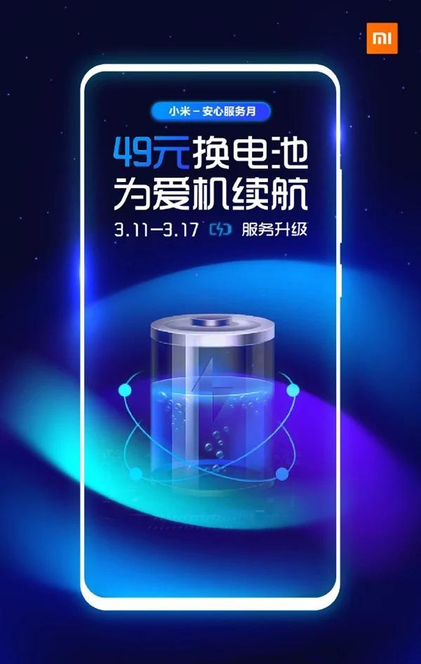 Xiaomi mở dịch vụ thay pin cho smartphone của mình với giá cực kỳ ưu đãi - Ảnh 1.