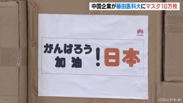 Huawei quyên tặng 500.000 chiếc khẩu trang cho Nhật Bản để chung tay chống dịch COVID-19 - Ảnh 2.