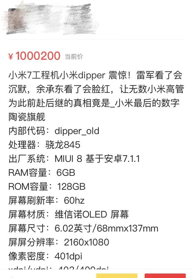 Xiaomi Mi 6 Silver Edition và nguyên mẫu thử nghiệm Mi 7 được đem ra đấu giá với mức giá lên tới hơn 3 tỷ đồng - Ảnh 7.