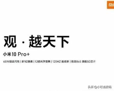 Xiaomi sắp ra mắt Mi 10 Pro+: Màn hình 120Hz, chip Snapdragon 865, zoom quang 12x, sạc nhanh 65W - Ảnh 2.