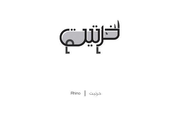 Designer biến chữ Ả-rập phức tạp thành những hình minh họa cho dễ nhớ, vừa đẹp lại vừa chuẩn nghĩa - Ảnh 7.