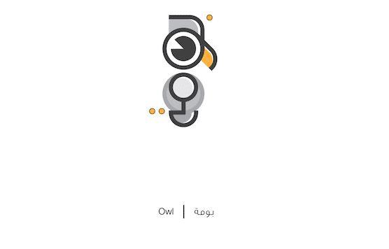 Designer biến chữ Ả-rập phức tạp thành những hình minh họa cho dễ nhớ, vừa đẹp lại vừa chuẩn nghĩa - Ảnh 8.