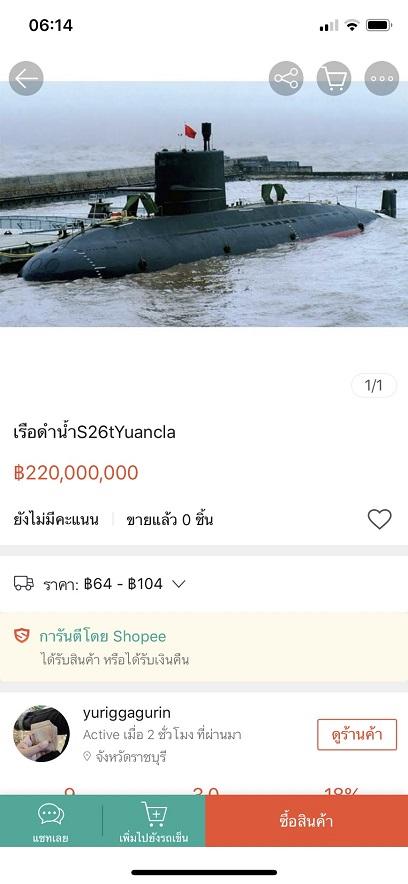 Sự thật về việc Shopee Thái Lan rao bán cả tàu ngầm giá 163 tỷ nhưng vẫn đòi tiền ship 30 nghìn VNĐ - Ảnh 2.