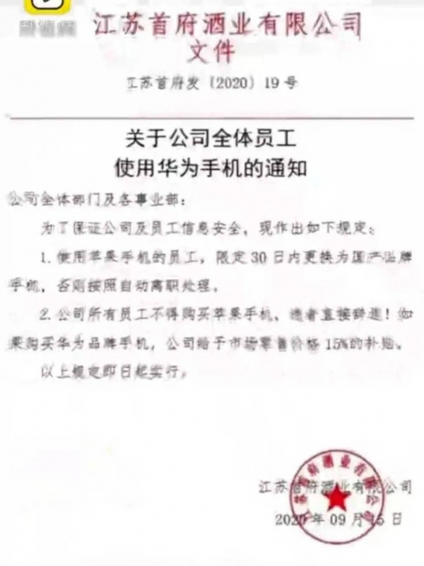 Công ty Trung Quốc sa thải nhân viên sử dụng iPhone, trợ giá 15% nếu mua điện thoại Huawei - Ảnh 1.