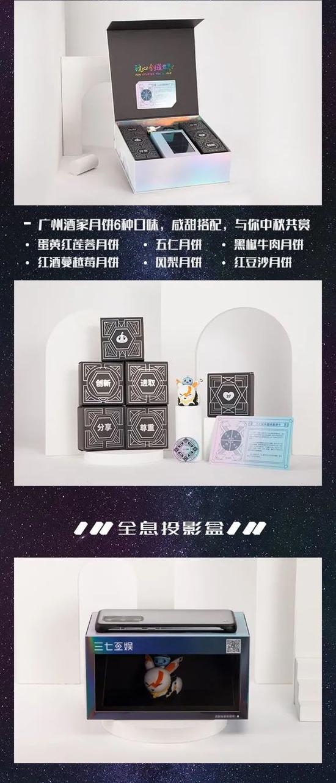 Có gì bên trong những hộp quà Trung Thu siêu độc của các công ty Internet Trung Quốc - Ảnh 35.
