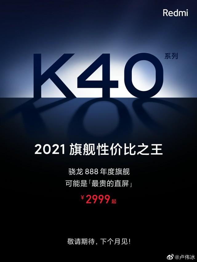 Xiaomi xác nhận Redmi K40 Pro sẽ được trang bị chip Snapdragon 888, giá siêu rẻ chỉ hơn 10 triệu đồng - Ảnh 2.