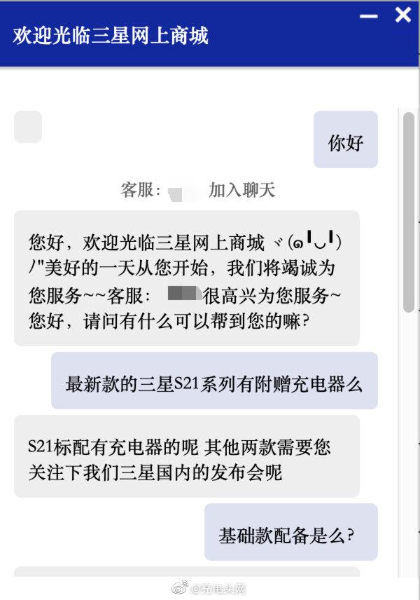 Galaxy S21 bản Trung Quốc sẽ có củ sạc đi kèm - Ảnh 2.