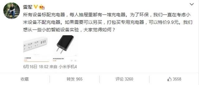 Lei Jun: Xiaomi đã cân nhắc bỏ củ sạc từ 5 năm trước, không phải copy Apple - Ảnh 2.