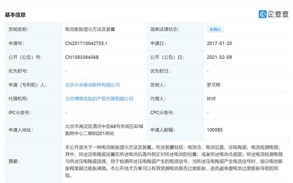 Xiaomi được cấp bằng sáng chế cho công nghệ pin lithium mới, có khả năng tự phát hiện phồng pin và cảnh báo người dùng - Ảnh 2.