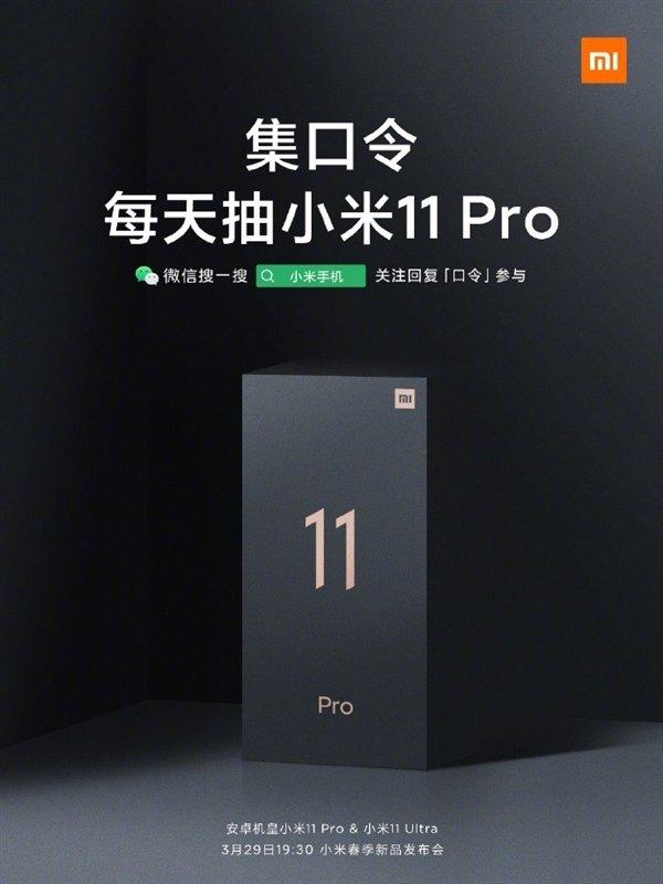 Xiaomi xác nhận sẽ ra mắt Mi 11 Pro và Mi 11 Ultra trong sự kiện ngày 29 tháng 3 - Ảnh 1.
