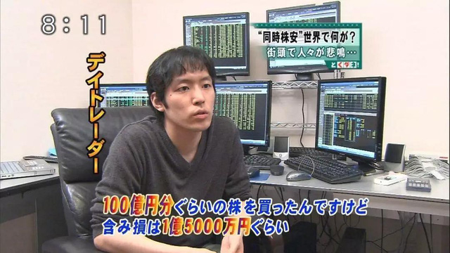 Thiên tài chứng khoán Nhật Bản từng lãi 2 tỷ yên nhờ một lệnh đặt nhầm: Từ chối lời mời làm việc của tỷ phú liều ăn nhiều để ở nhà... chơi game và ăn mì - Ảnh 1.
