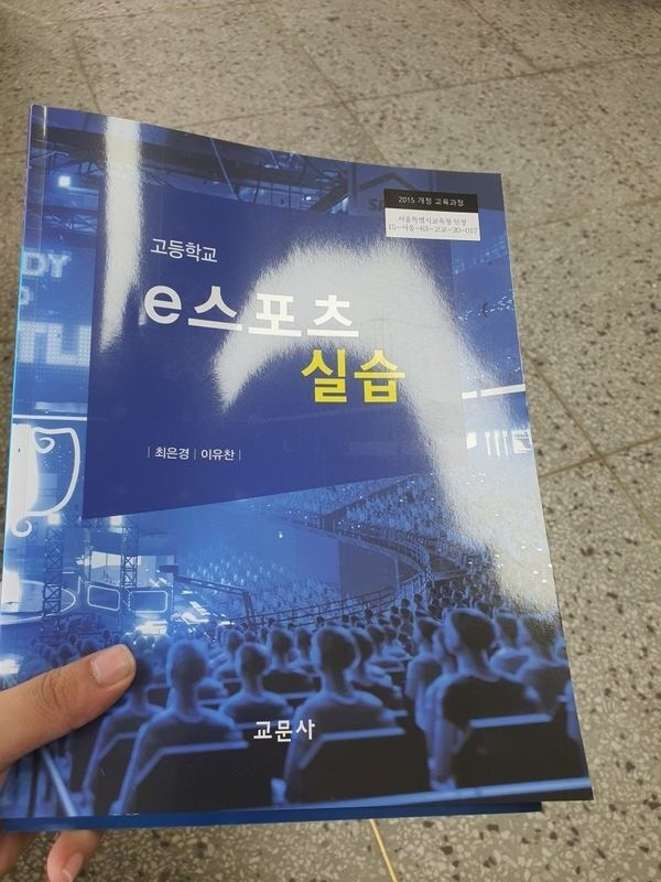 Trường trung học Hàn Quốc chọn Liên Minh Huyền Thoại & PUBG làm môn học, có cả sách giáo khoa ghi mẹo chơi game và cách lên đồ - Ảnh 1.