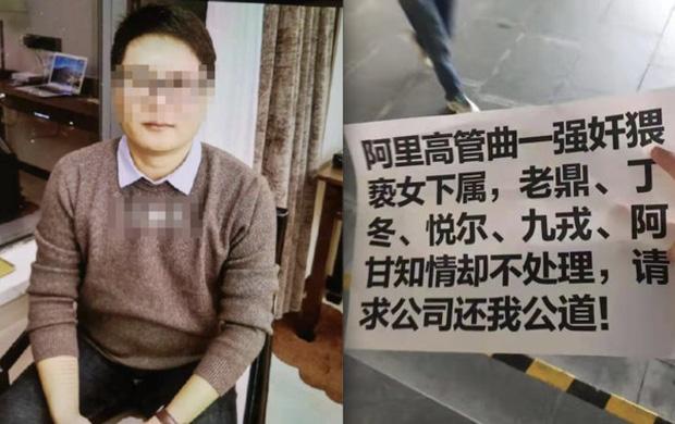 Đằng sau bê bối cưỡng hiếp chấn động Alibaba: Bóc trần văn hóa làm việc độc hại, tình dục hóa phụ nữ của các tập đoàn công nghệ Trung Quốc - Ảnh 2.