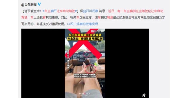 Tài xế Trung Quốc khoe xe tự lái theo cách phản cảm, dân mạng hô hào tẩy chay, yêu cầu cảnh sát giao thông phạt nặng - Ảnh 3.