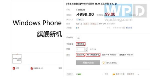 Nokia Trung Quốc vô tình lộ giá Lumia 1520