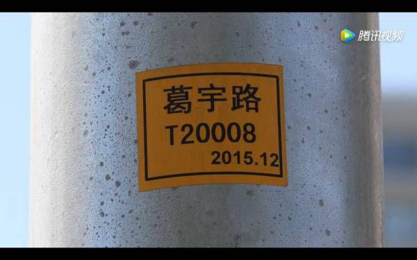 Những tấm biển mang tên Ge Yulu không chính thức này sẽ bị gỡ xuống. Đây là tác phẩm của chính quyền địa phương để đánh số cột đèn