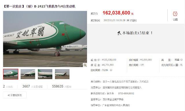 2 chiếc Boeing 747 vừa được bán đấu giá thành công trên Taobao, thu về hơn 1000 tỷ đồng - Ảnh 1.