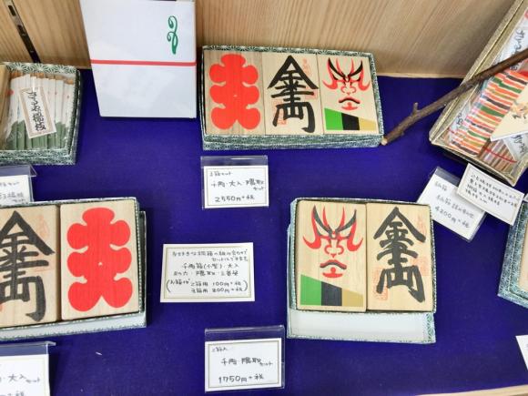 Tất cả sản phẩm ở Nihonbashi Saruya đều có bao bì vô cùng đẹp mắt, khiến chung trở thành món đồ lưu niệm hoặc quà tặng hoàn hảo cho gia đình và bạn bè