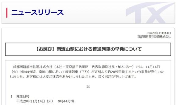 Chuyện lạ ở Nhật Bản: Công ty đường sắt xin lỗi người dân vì cho tàu rời ga sớm hơn dự định tận... 20 giây - Ảnh 2.