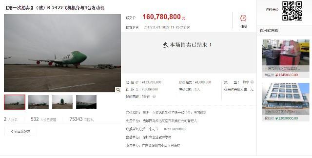 2 chiếc Boeing 747 vừa được bán đấu giá thành công trên Taobao, thu về hơn 1000 tỷ đồng - Ảnh 2.