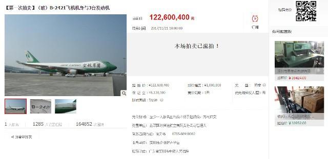 2 chiếc Boeing 747 vừa được bán đấu giá thành công trên Taobao, thu về hơn 1000 tỷ đồng - Ảnh 3.