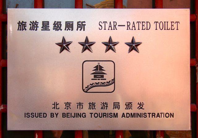 Thúc đẩy du lịch, Trung Quốc thực hiện cuộc cách mạng nhà vệ sinh trị giá 3 tỷ đô - Ảnh 1.