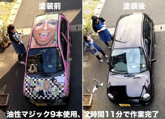 Nhật Bản: Bị chê dở hơi vì dùng bút viết bảng để sơn ô tô, sau khi đem xe đi rửa ai nấy đều bất ngờ - Ảnh 5.