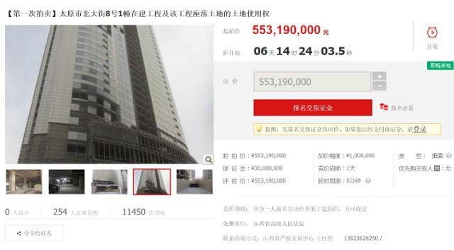 Trung Quốc: Không chỉ Boeing 747, một tòa nhà chọc trời đang xây dở cũng được mang lên Taobao bán đấu giá - Ảnh 4.