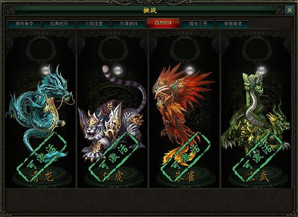 Những thánh thú trong truyền thuyết lại xuất hiện trong game kiếm hiệp?