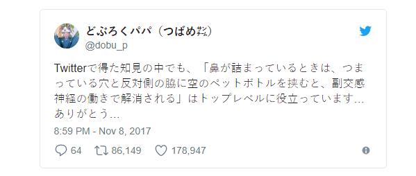 Cư dân mạng Nhật Bản thi nhau kẹp chai nhựa vào nách để chữa ngạt mũi - Ảnh 1.