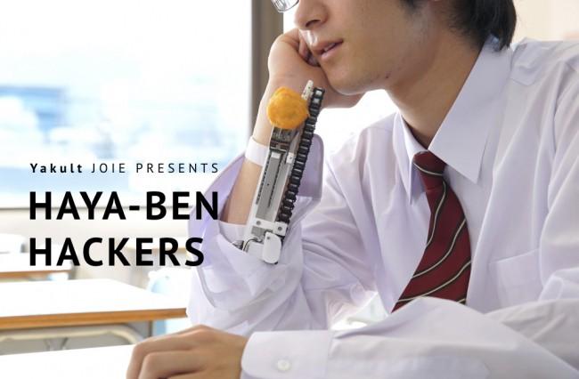 Xem học sinh Nhật trổ tài ăn vụng trong lớp nhờ toàn thiết bị công nghệ cao - Ảnh 2.