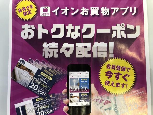 Người đàn ông Hokkaido bị bắt vì đến thăm trung tâm mua sắm Aeon 2,7 triệu lần bằng GPS fake - Ảnh 2.