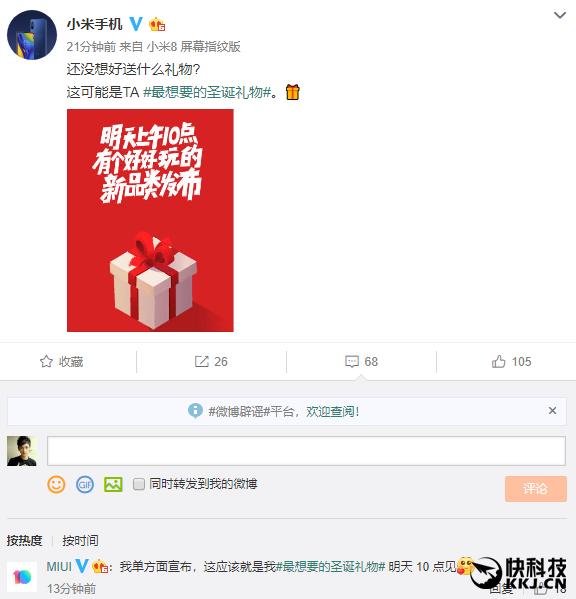 Xiaomi sẽ ra mắt sản phẩm thú vị vào ngày mai, có thể đó chính là dòng smartphone Xiaomi Play mới - Ảnh 1.