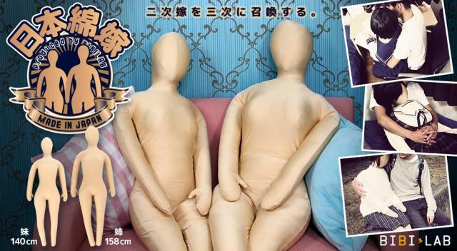Gối ôm hình cái mông giá 2 triệu rưỡi gây sốt ở Nhật, hứa hẹn thay thế gấu Teddy trong nay mai - Ảnh 2.