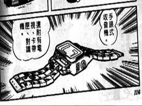 Không chỉ xuất hiện trong truyện Doraemon, những bảo bối thần kỳ này đã trở thành hiện thực giữa thế kỷ 21 - Ảnh 4.