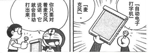 Không chỉ xuất hiện trong truyện Doraemon, những bảo bối thần kỳ này đã trở thành hiện thực giữa thế kỷ 21 - Ảnh 6.