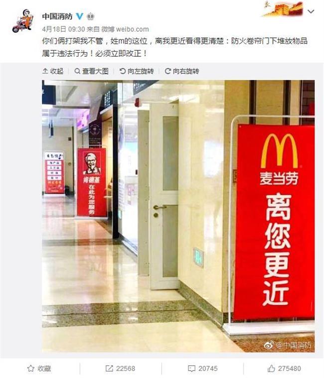 Trung Quốc sử dụng MXH để giúp người dân nâng cao ý thức về an toàn giao thông và phòng chống cháy nổ - Ảnh 1.