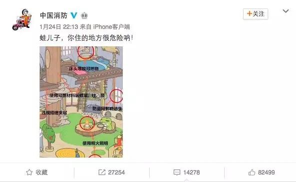 Trung Quốc sử dụng MXH để giúp người dân nâng cao ý thức về an toàn giao thông và phòng chống cháy nổ - Ảnh 2.