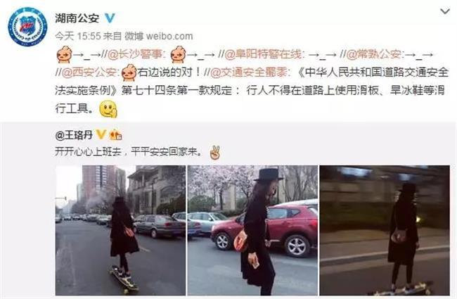 Trung Quốc sử dụng MXH để giúp người dân nâng cao ý thức về an toàn giao thông và phòng chống cháy nổ - Ảnh 3.