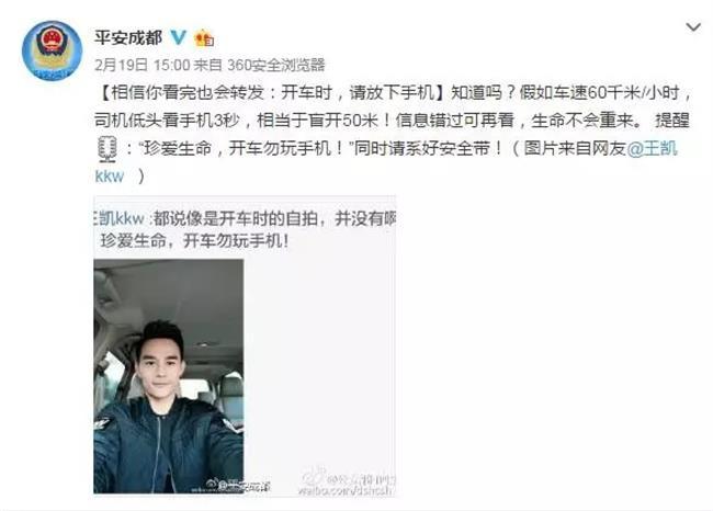 Trung Quốc sử dụng MXH để giúp người dân nâng cao ý thức về an toàn giao thông và phòng chống cháy nổ - Ảnh 4.